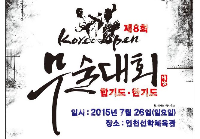 The 8th Korea Open Hapkido Hankido Martial Art Competition