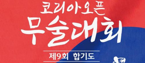 The 9th Korea Open Hapkido Martial Art Competition